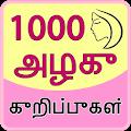 1000 Beauty Tips in Tamil APK for Bluestacks