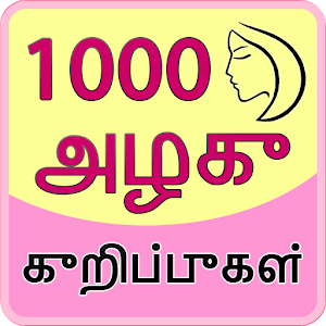 1000 Beauty Tips in Tamil