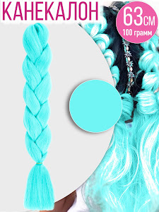 Канекалоновая косичка, голубой