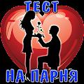 App Тест: Твой идеальный Парень apk for kindle fire