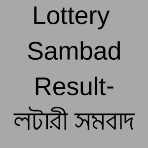 Direct Lottery Sambad Result