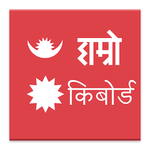 Hamro Nepali Keyboard For PC / Windows 7/8/10 / Mac – Free Download