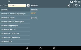 Screenshot of Russian Estonian Dictionary