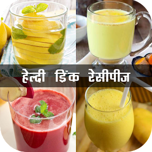 Download Healthy-Drink Recipe in Hindi For PC Windows and Mac