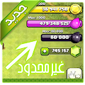 App تهكير كلاش اوف كلانس-Simulator APK for Windows Phone