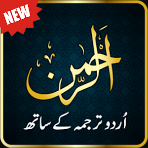 Surah Rahman AL-Quran for PC-Windows 7,8,10 and Mac