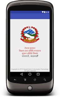 Nepal Government Offices - screenshot