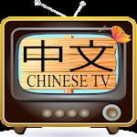 Chinese TV - 中文 电视 Icon
