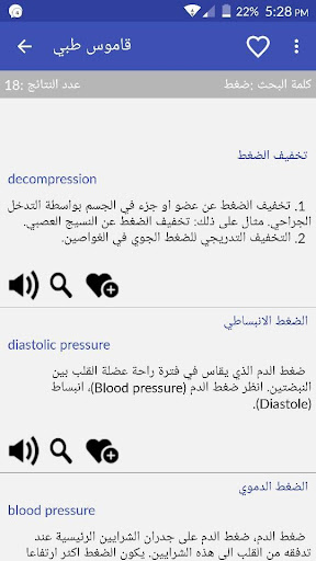 قاموس-طبي-عربي-إنجليزي for android screenshot