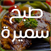 Download طبخ سميرة تيفي APK to PC