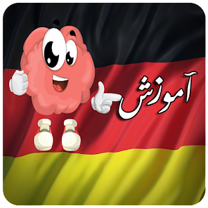 جملات کوتاه به زبان آلمانی Free Download APK Android Apps Games
