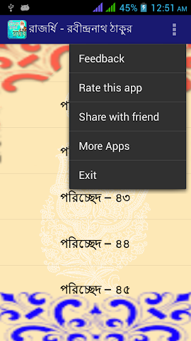 android রাজর্ষি Rajorshi Screenshot 4
