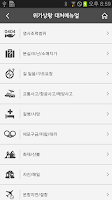 Screenshot of 해외안전여행