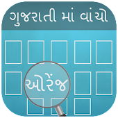 App Easy View In Gujarati && Read APK for Kindle
