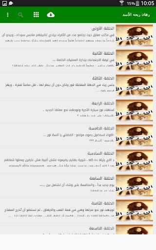 رهان ربحه الأسد screenshot 1