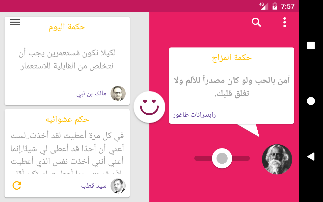 Zad | Arabic Mood Quotes Screenshot 8