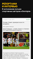 Screenshot of Sports.ru - футбол, хоккей