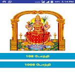 Om Sakthi 108+ Potri Icon