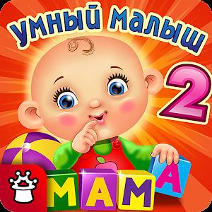 Игры для детей на Android 1.0 скачать бесплатно