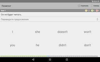 Screenshot of Полиглот Английский язык. Lite