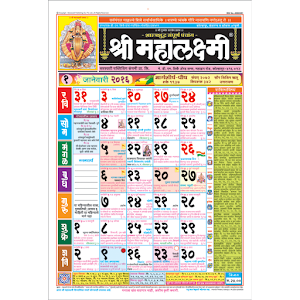 October 2017 Calendar Mahalaxmi