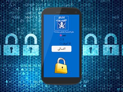 Download إختراق حساب الفيس بوك Prank APK to PC