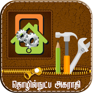 Tamil Technical Dictionary - Average rating 4.470