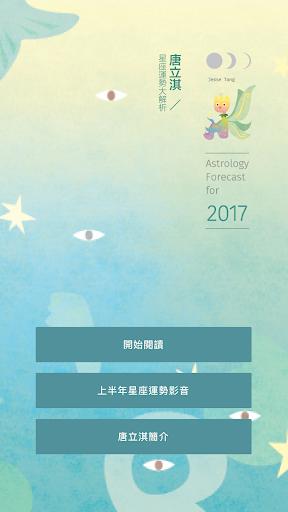 2017唐立淇星座運勢大解析 For PC