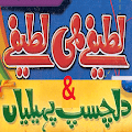 App Urdu Lateefay Urdu Paheliyan APK for Kindle