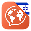 Learn Hebrew. Speak Hebrew