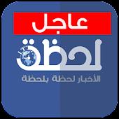 App خبر عاجل APK for Windows Phone