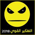 تهكير القوي 2018 - Joke