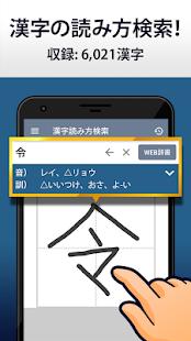 漢字読み方 漢字検索 - 手書き漢字辞典 for pc