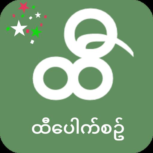 ထီေပါက္စဥ္တိုက္ရန္ (app)