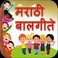 Marathi Balgeete APK for Bluestacks