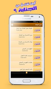 غسل الجنابة ghasel aljanaba - screenshot