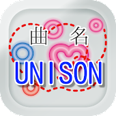 App 曲名 for UNISON SQUARE GARDEN apk for kindle fire