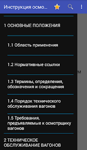 Инструкция осмотрщику вагонов - screenshot