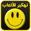 Download تهكير الألعاب (حقيقي) Joke APK for Android Kitkat