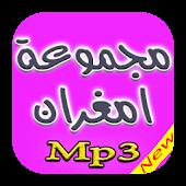 اغاني مجموعة امغران mp3 APK for Bluestacks