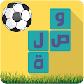 Game وصلة كرة القدم apk for kindle fire