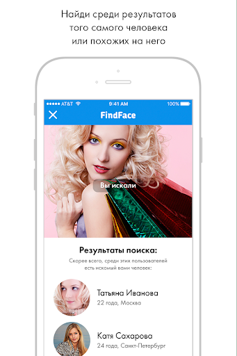 Find Face - screenshot