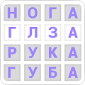 Game Собери слова apk for kindle fire