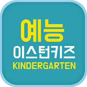 Download 예능이턴키즈어린이집 For PC Windows and Mac