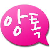 Download 앙톡 - 채팅 남친 여친 친구와 랜덤채팅하자 APK for Android Kitkat