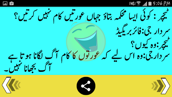 Mazahiya Shair-o-shairy - screenshot