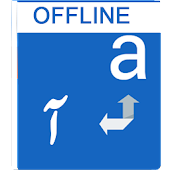 Download Arabic Dictionary Offline APK to PC