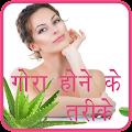 Gora Hone Ke Upay Hindi APK for Bluestacks
