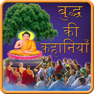Buddha Kahaniya in Hindi