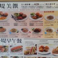 丹堤咖啡(三峽大雅店)